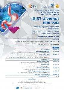 גיסט - יום עיון מרכז רפואי - תל אביב
