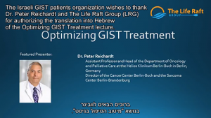 Dr Peter Reichardt - Optimizing GIST Treatment - מיטוב הטיפול בגיסט