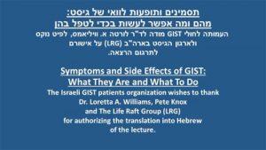 תסמינים ותופעות לוואי של גיסט: תיאור ואופן טיפול